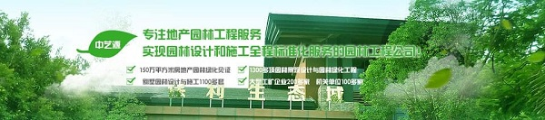 普寧園林綠化公司 中藝源綠化工程 園林綠化有限公司地址