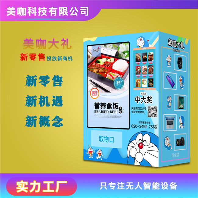 自動售餐機加盟 美咖歡迎合作 四川自動售餐機