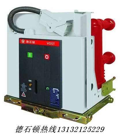 供應德石頓cVDST-12系列專用型高壓真空斷路器