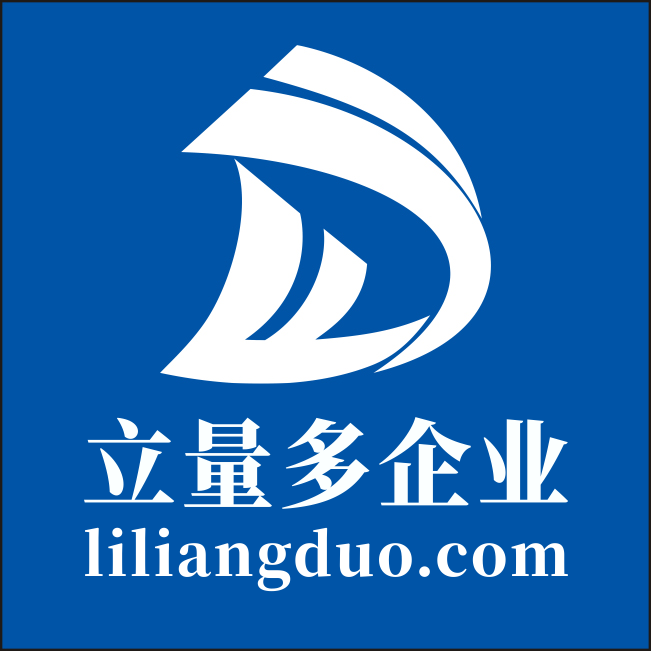广州出口退税综合服务平台-立量多,出口代理公司