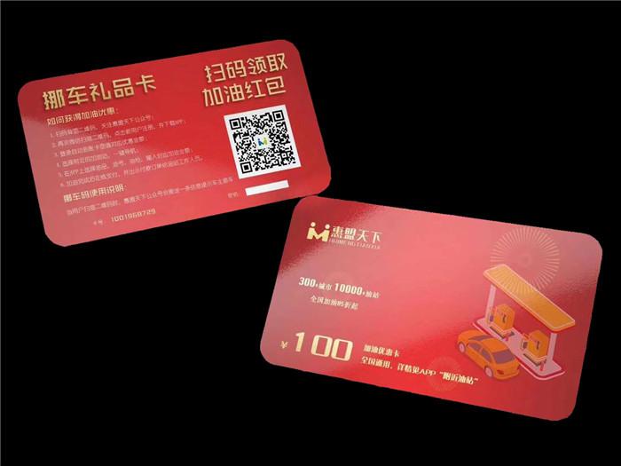 惠州加油禮品卡代理 推薦掃吖 延長石油加油禮品卡代理