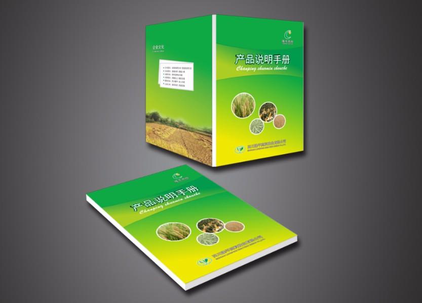 鄭州說明書設計河南說明書排版印刷